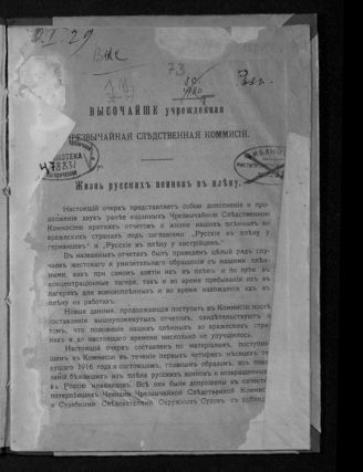 Кривцовъ А. Жизнь русскихъ воиновъ въ плѣну