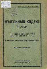 земельный кодекс рсфср 1991